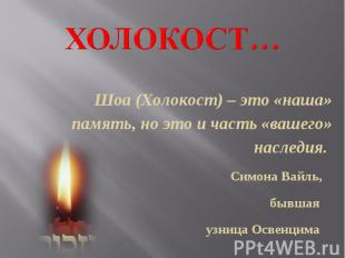 Холокост… Шоа (Холокост) – это «наша» память, но это и часть «вашего» наследия.