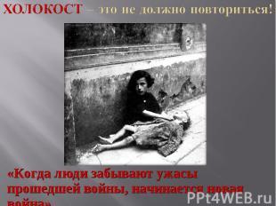 Холокост – это не должно повториться! «Когда люди забывают ужасы прошедшей войны