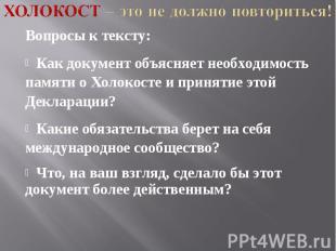 Холокост – это не должно повториться! Вопросы к тексту: Как документ объясняет н
