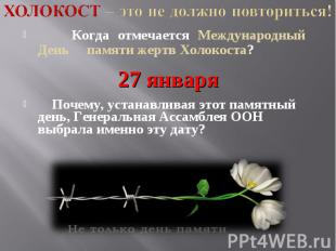Холокост – это не должно повториться! Когда отмечается Международный День памяти