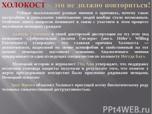 Холокост – это не должно повториться! Учёные высказывают разные мнения о причина