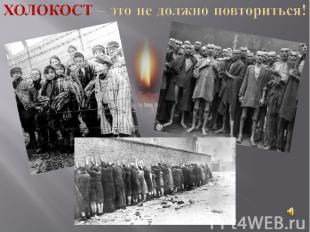 Холокост – это не должно повториться!