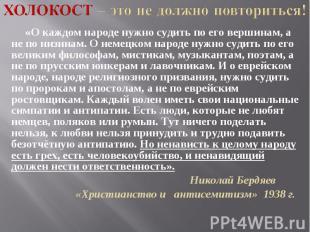 Холокост – это не должно повториться! «О каждом народе нужно судить по его верши