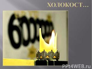 Холокост…