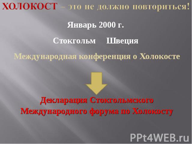 Холокост – это не должно повториться! Январь 2000 г. Стокгольм Швеция Международная конференция о ХолокостеДекларация Стокгольмского Международного форума по Холокосту