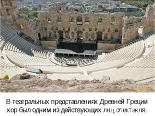 В театральных представлениях Древней Греции хор был одним из действующих лиц спе