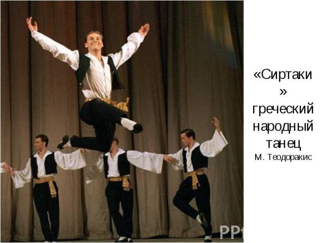 «Сиртаки» греческий народный танецМ. Теодоракис
