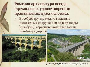 Римская архитектура всегда стремилась к удовлетворению практических нужд человек