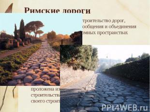 Римские дороги Вызывает восхищение строительство дорог, служивших средством сооб