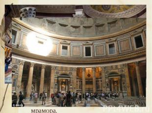 Пантеон Иначе выглядит внутреннее убранство с его сложной и богатой отделкой. По