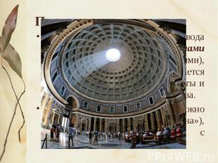 Пантеон Полусферический потолок свода разделен глубокими кессонами (квадратными