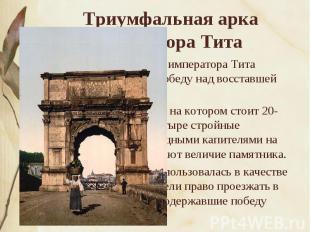 Триумфальная арка императора Тита Триумфальная арка императора Тита ознаменовала