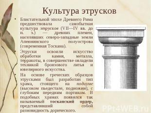 Культура этрусков Блистательной эпохе Древнего Рима предшествовала самобытная ку