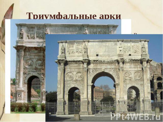 Триумфальные арки триумфальные арки воздвигали в честь побед римлян в военных походах. Над аркой обычно помещали колесницу, а мраморные стены украшали рельефы летящей фигуры богини победы Виктории, сцены походов и изображения взятых у врагов трофеев.