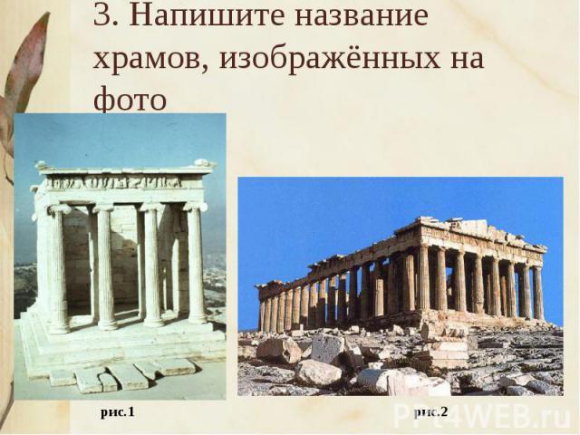 3. Напишите название храмов, изображённых на фото