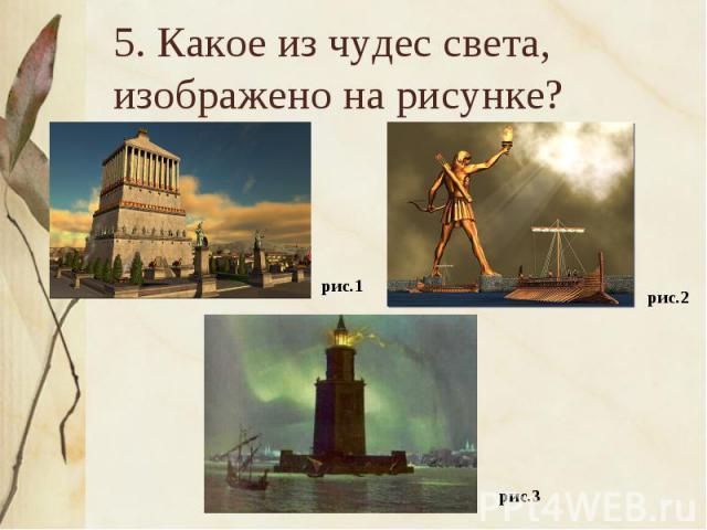 5. Какое из чудес света, изображено на рисунке?