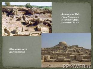 Долина реки Инд.Город Хараппы и Мохенджо-Даро.III-II тыс. до н.э.Образец древнег