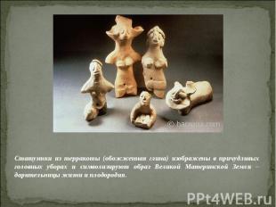 Статуэтки из терракоты (обожженная глина) изображены в причудливых головных убор