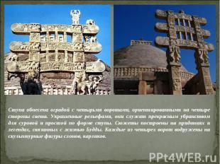 Ступа обнесена оградой с четырьмя воротами, ориентированными на четыре стороны с