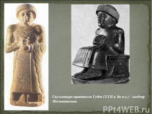 Скульптура правителя Гудеа (XXII в. до н.э.) – шедевр Месопотамии.