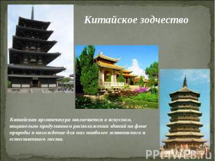 Китайское зодчество Китайская архитектура заключается в искусном, тщательно прод