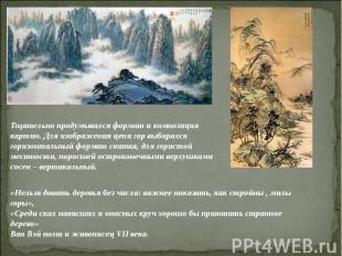 Тщательно продумывался формат и композиция картин. Для изображения цепи гор выби