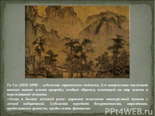 Го Си (1020-1090) – художник лирического пейзажа. Его творчество отличает тонкое