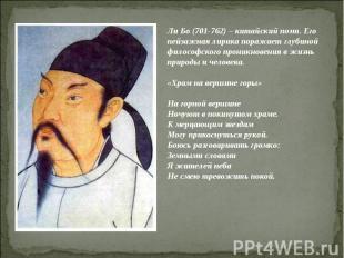 Ли Бо (701-762) – китайский поэт. Его пейзажная лирика поражает глубиной философ