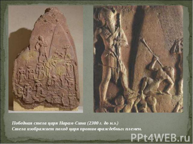 Победная стела царя Нарам-Сина (2300 г. до н.э.)Стела изображает поход царя против враждебных племен.