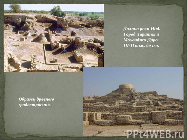 Долина реки Инд.Город Хараппы и Мохенджо-Даро.III-II тыс. до н.э.Образец древнего градостроения.
