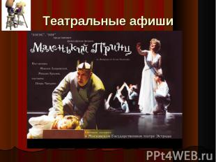 Театральные афиши
