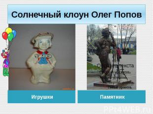 Солнечный клоун Олег ПоповИгрушки