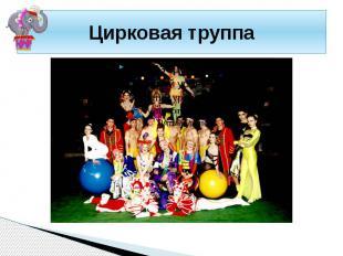 Цирковая труппа
