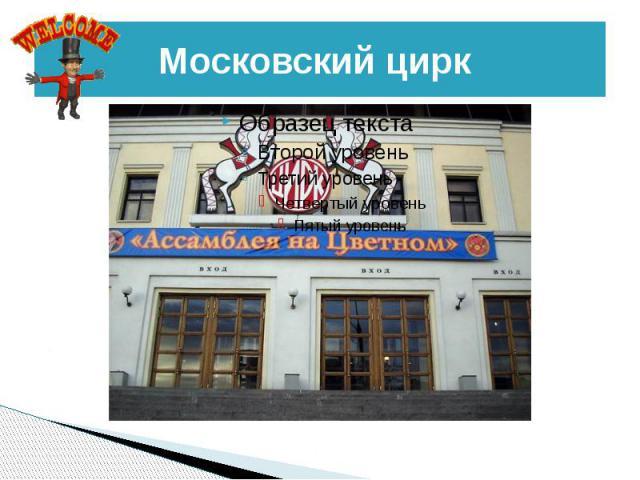 Московский цирк