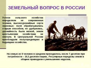 ЗЕМЕЛЬНЫЙ ВОПРОС В РОССИИ Успехи сельского хозяйства определяли не современная т