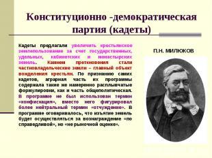 Конституционно -демократическая партия (кадеты) Кадеты предлагали увеличить крес