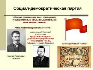 Социал-демократическая партия Полная конфискация всех помещичьих, государственн