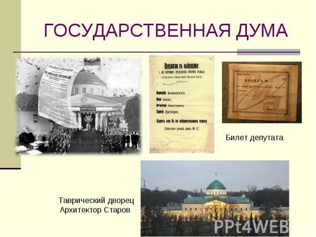ГОСУДАРСТВЕННАЯ ДУМА Таврический дворецАрхитектор Старов