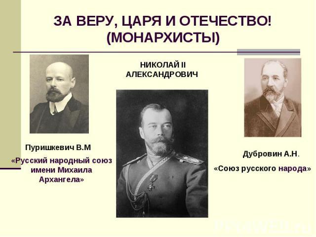 ЗА ВЕРУ, ЦАРЯ И ОТЕЧЕСТВО! (МОНАРХИСТЫ) НИКОЛАЙ II АЛЕКСАНДРОВИЧ «Русский народный союз имени Михаила Архангела»«Союз русского народа»