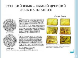 Русский язык – самый древний язык на планете