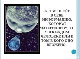 Слово несёт в себе информацию, которая материализуется в каждом человеке или в т