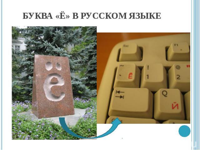 Буква «Ё» в русском языке
