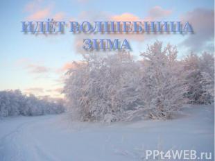 Идёт волшебница зима