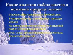 Какие явления наблюдаются в неживой природе зимой: В начале зимы уменьшается све