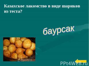 Казахское лакомство ввиде шариков изтеста?