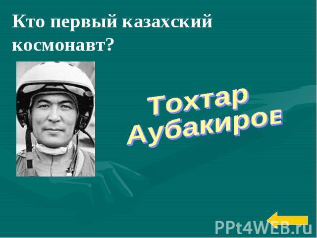Кто первый казахский космонавт? Тохтар Аубакиров