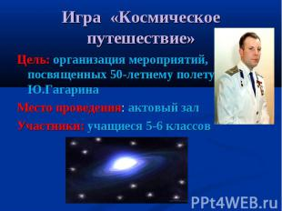 Игра «Космическое путешествие» Цель: организация мероприятий, посвященных 50-лет