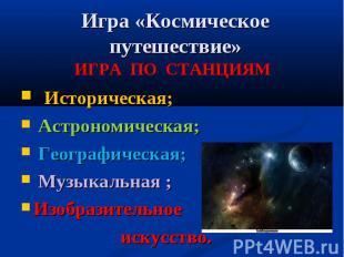 Игра «Космическое путешествие» ИГРА ПО СТАНЦИЯМ Историческая; Астрономическая; Г