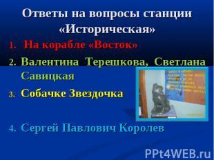 Ответы на вопросы станции «Историческая» 1. На корабле «Восток»2. Валентина Тере