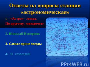 Ответы на вопросы станции «астрономическая» «Астро»- звезда. По другому, «звездо
